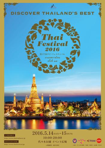 thaifes2016