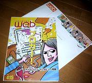 バンコク日本語フリーペーパーweb