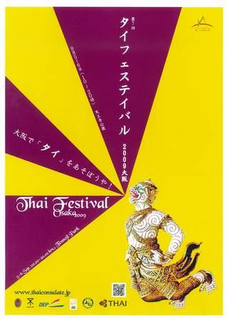 タイフェスティバル大阪2009