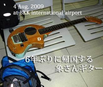 象さんギター