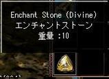 えんちゃ石