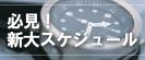 必見!新潟大学スケジュール!