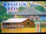 赤岸村 空海大師記念堂