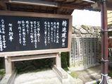 宝山寺 石碑2