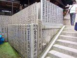 宝山寺 石碑1