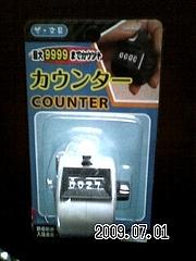 090701_法蓮・六代目カウンターくん