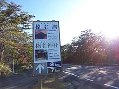 物調 伊香保〜榛名2- 10