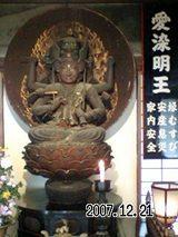 東寺・観智院の愛染明王