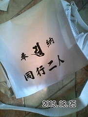 山谷袋 帆布製