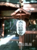 仁王山門090824_0607~0001