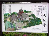 太融寺境内図