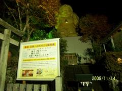 甲子祭・大黒神社