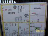 本能寺跡地付近の地図