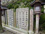 宝山寺 石碑3