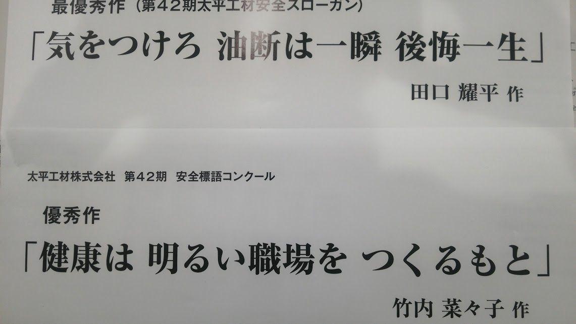 安全 衛生 標語