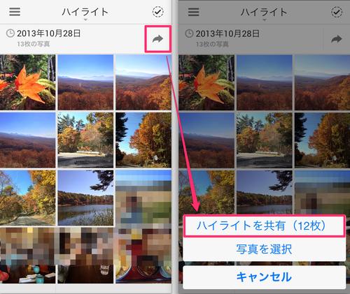 googleplus_iphone_album_02