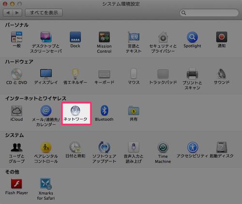 airmac_setup_mac_03