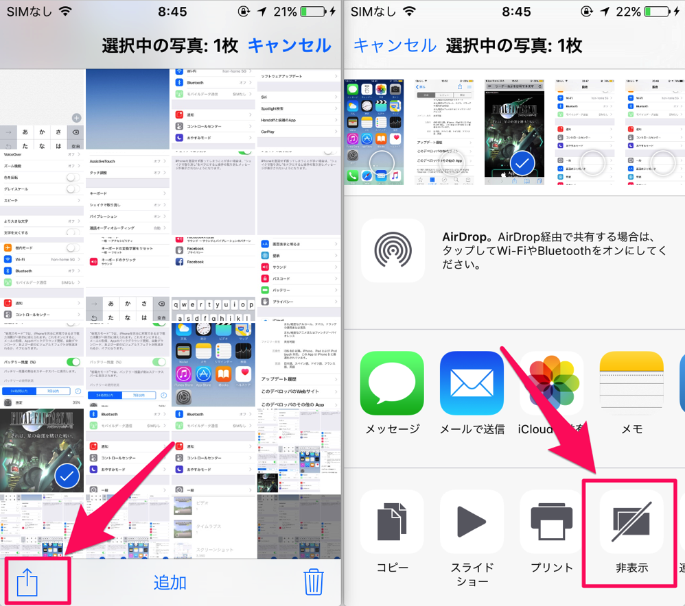 Ios9 photo hide 02