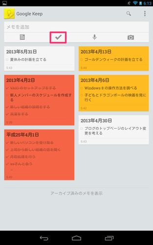 googlekeep_todo_02