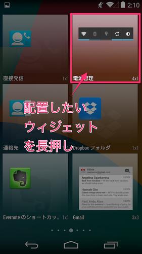 nexus5_widget_04