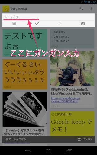googlekeep_memo_01