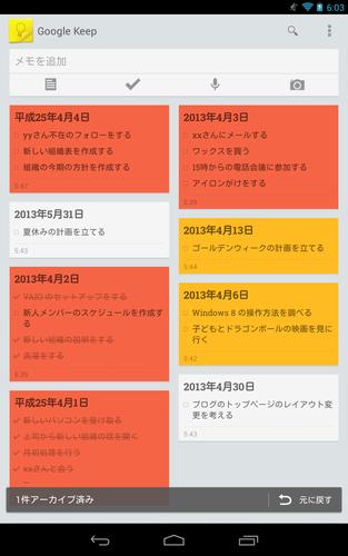 googlekeep_todo_08