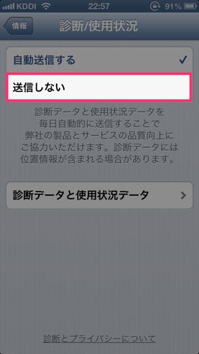 iphone_traffic_03