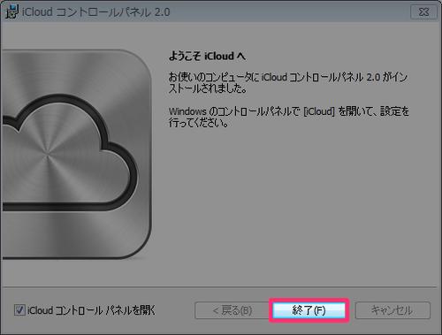 icloud_windows_setup_06