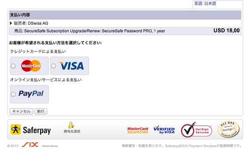 securesafe_auth_03