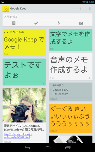 googlekeep_memo_arrange_05