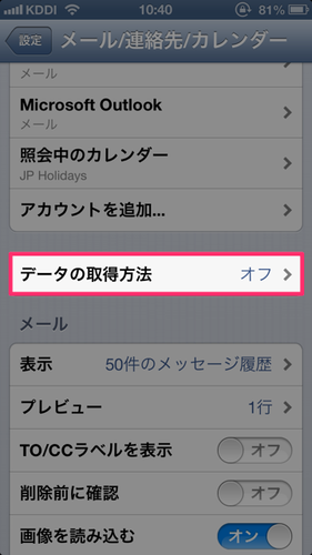 iphone_battery_save_11