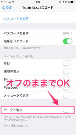 ios_passcode_07
