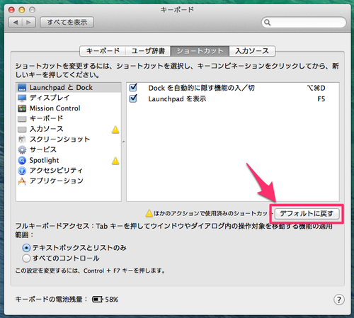 osx_shortcut_comp_05