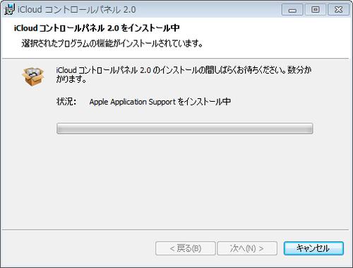 icloud_windows_setup_05