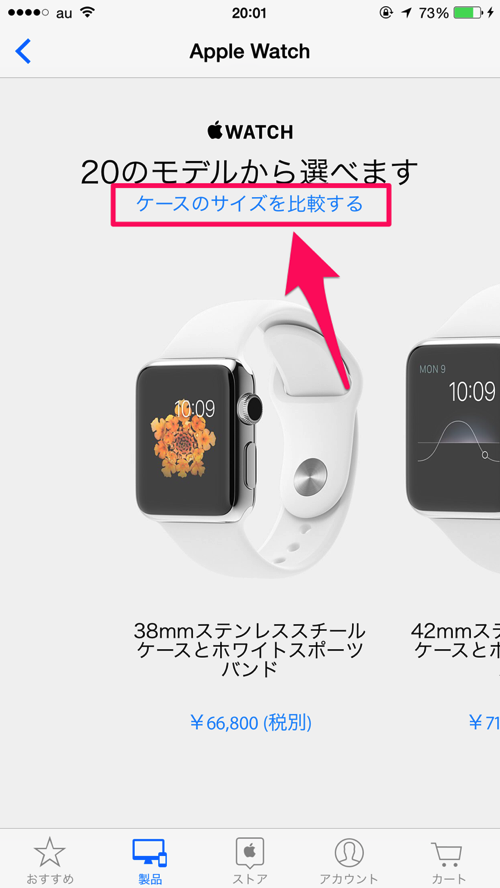 Applewatch sizing 04