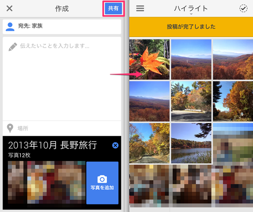 googleplus_iphone_album_04