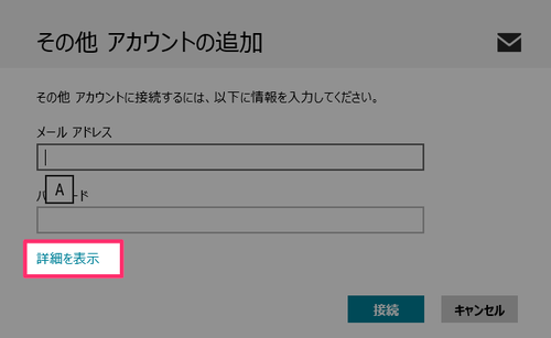 windows8_icloudmail_02