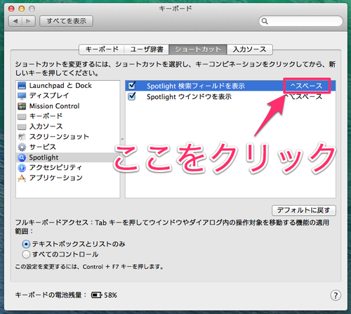 osx_shortcut_comp_07