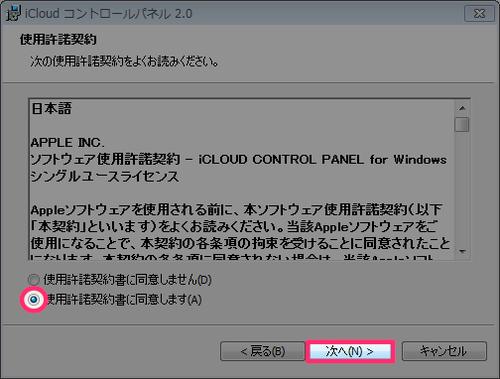 icloud_windows_setup_03