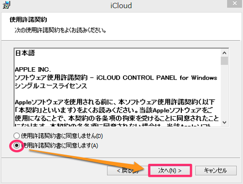 windows8_icloud_02
