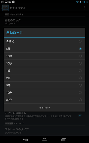 nexus7_initial_settings_11