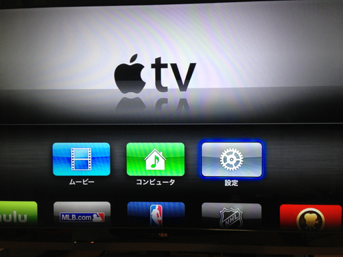 apple_tv_update_01