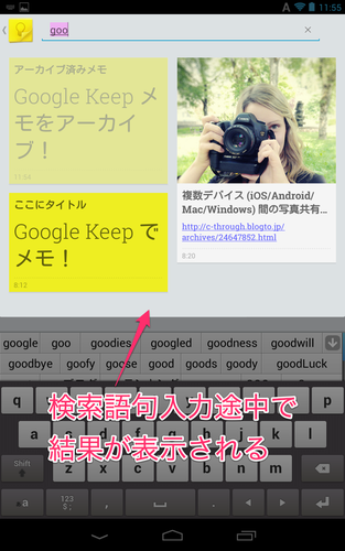 googlekeep_intro_02