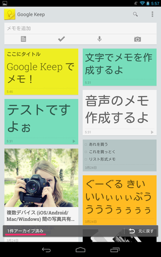 googlekeep_memo_arrange_08