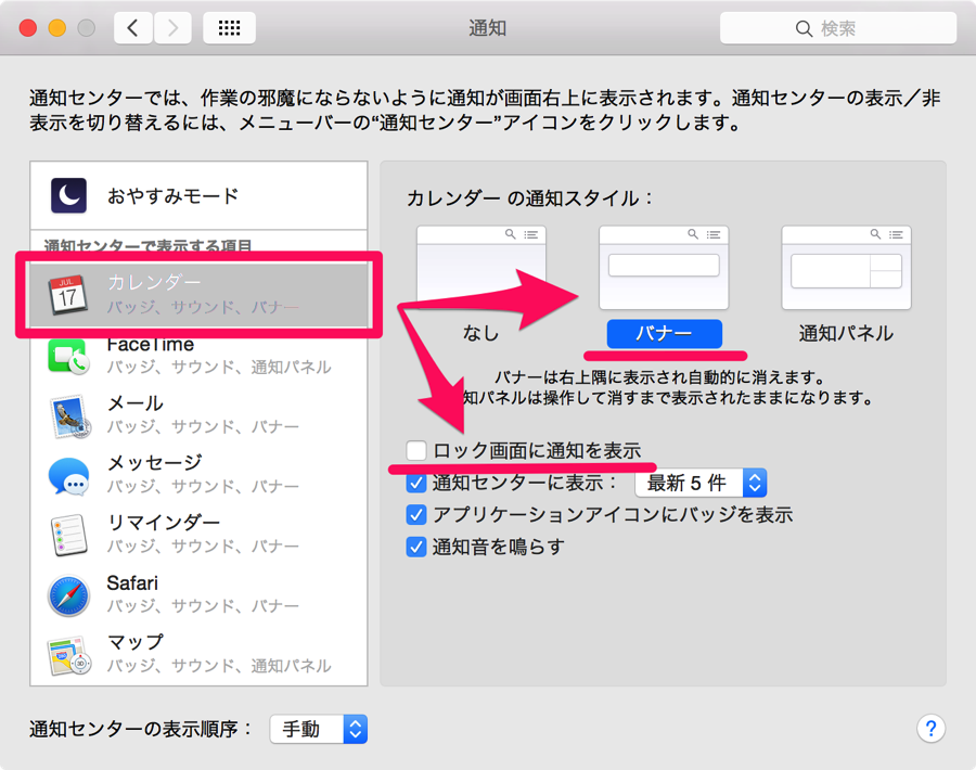 Osx notification 02