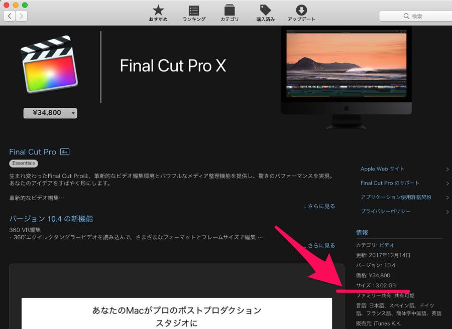 Appstore finalcutpro size