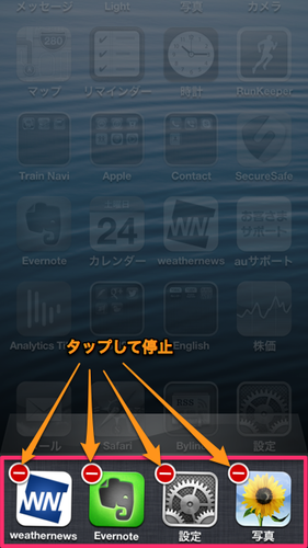 iphone_battery_save_18