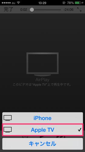 appletv_gyao_04