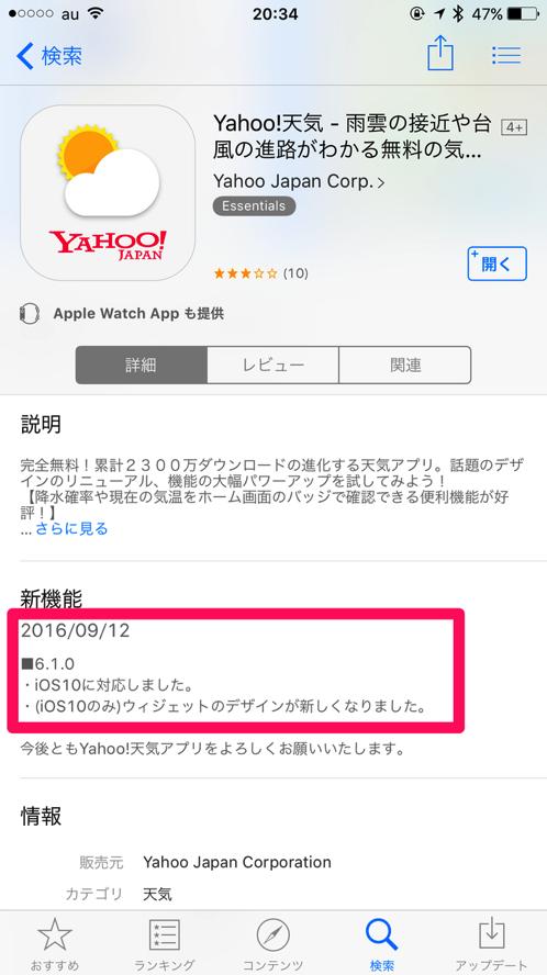 Ios10 prepare app yahoo