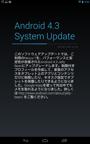 nexus7_initial_settings_03